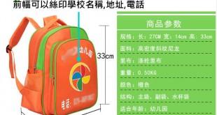schoolbag-1