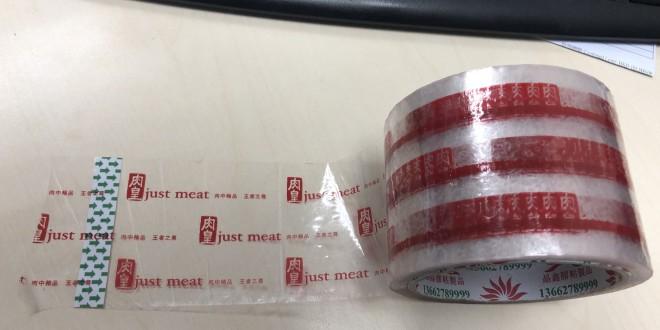 seal-tape-printed